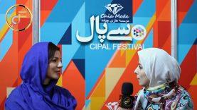 گفتگو با خاتون شهبازی دبیر جشنواره سی پال
